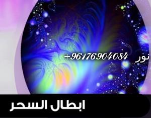 صورة حل المربوط و فك سحره-أصدق شيخة روحانية نور 0096176904084