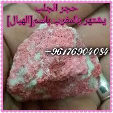 صورة حجر الهباله السحري لجلب الحبيب-أفضل شيخة روحانية نور 0096176904084