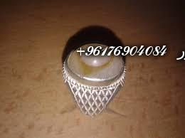 صورة خاتم حجر العود البوني للهيبة و القبول امام الناس-أفضل شيخة روحانية نور 0096176904084
