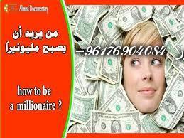 صورة لمن يريد ان يصبح مليونيرا-اكبر شيخة روحانيه في الخليج العربي الشيخه نور 0096176904084