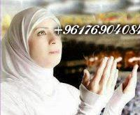 صورة اكبر شيخة روحانيه في الخليج الشيخه نور 0096176904084-دعاء تسخير الزوج