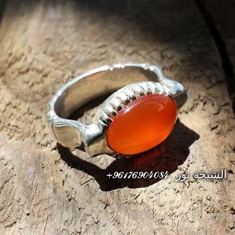 صورة خاتم عقيق يماني بلون جميل خاص للتحصين من السحر والعين-أصدق شيخة روحانية نور 0096176904084