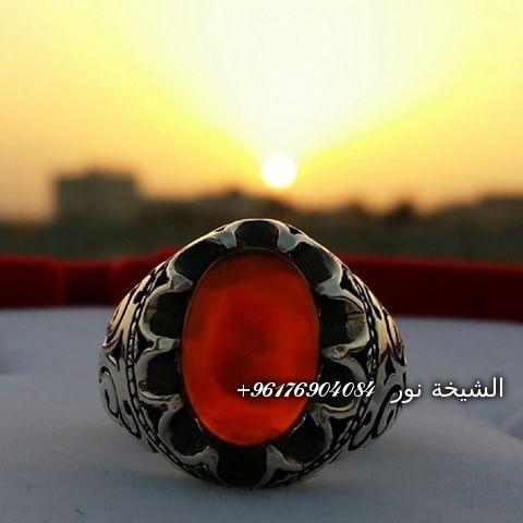 صورة خاتم عقيق يماني خاص لجلب الحبيب والنصيب والرزق-أصدق شيخة روحانية نور 0096176904084