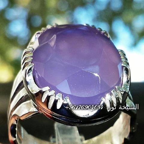 صورة خاتم بحجر العقيق اليماني البنفسجي بقطع الألماس المميز-أفضل شيخة روحانية نور 0096176904084
