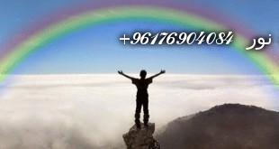 صورة لاكتشاف الأسرار العجيبة-أصدق شيخة روحانية نور 0096176904084