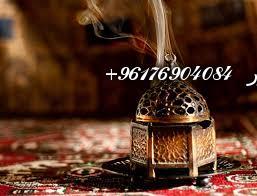 صورة اكبر شيخة روحانيه الشيخه نور 0096176904084-بخور لتبطيل السحر مجرب