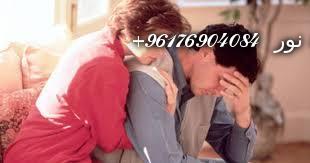 صورة اسرع علاج للقضاء على الضعف والعجز الجنسي-اكبر شيخة روحانيه في الخليج العربي الشيخه نور 0096176904084