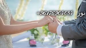صورة وصفة لزواج الرجال-أقوى شيخة روحانية نور 0096176904084