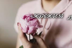 صورة محبة وتهييج سورة البروج-أفضل شيخة روحانية نور 0096176904084