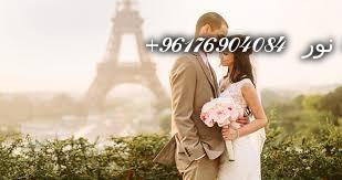 صورة لتيسير الزواج من حبيبك-أفضل شيخة روحانية نور 0096176904084