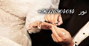 صورة علاج سحر ربط الشباب عن الزواج-أكبر وأعظم شيخة روحانية في العالم نور الصادقة0096176904084