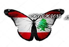 صورة اكبر شيخة روحانيه في لبنان الشيخه نور 0096176904084