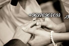 صورة للزواج و جلب الخطاب بالقران سريع جدا-أقوى شيخة روحانية نور 0096176904084