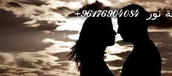 صورة من تريد جلب حبيبها تتفضل-أفضل شيخة روحانية نور 0096176904084