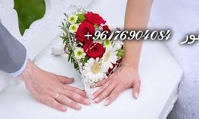 صورة وصفة الزواج التي لاشك فيها-أصدق شيخة روحانية نور 0096176904084