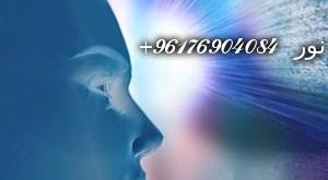 صورة تعريف الروحانيات تعريف دقيق-أصدق شيخة روحانية نور 0096176904084