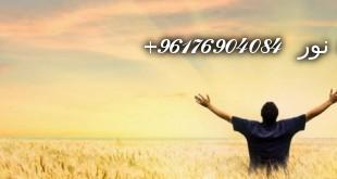 صورة تعلم كيفيه نطق الكلمات فى العزيمه او فى كتاب او باب او خدمة-أصدق شيخة روحانية نور 0096176904084