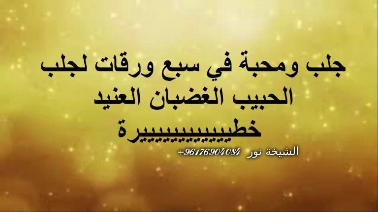 صورة جلب الحبيب-افضل شيخة روحانيه في لبنان الشيخه نور 0096176904084