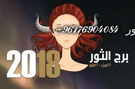 صورة أصدق شيخة روحانية نور 0096176904084-توقعات برج الثور 2018