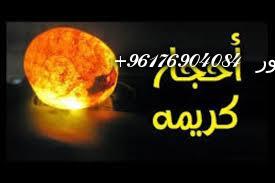 صورة أصدق شيخة روحانية نور 0096176904084-جلب النساء بالاحجار الكريمه