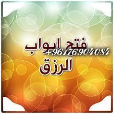 صورة أقوى شيخة روحانية نور 0096176904084-فتح ابواب الرزق