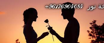 صورة أفضل شيخة روحانية نور 0096176904084-جلب الحبيب وجنونه بمحبتك