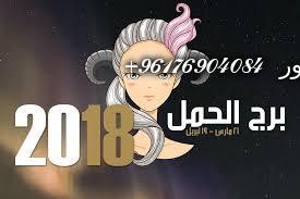 صورة أصدق شيخة روحانية نور 0096176904084-توقعات برج الحمل 2018