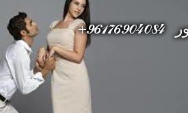 صورة أصدق شيخة روحانية نور 0096176904084-جلب الحبيب باللمس باليد