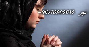 صورة أفضل شيخة روحانية نور 0096176904084-دعاء للمحبة وتسخير القلوب
