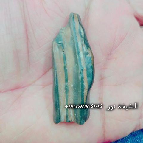 صورة أصدق شيخة روحانية نور 0096176904084-خام من حجر السلطاني عقد لسان تسهيل أمر حكومه ومعاملات