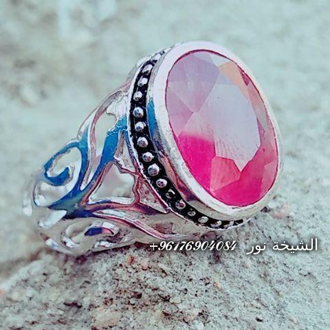 صورة أقوى شيخة روحانية نور 0096176904084-جلب الحبيب بخاتم الياقوت الأفريقي الأحمر