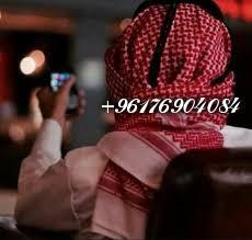 صورة اخوكم محمد من السعودية اليكم تجربتي مع الشيخة نور-أصدق شيخة روحانية نور 0096176904084