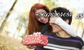 صورة أفضل شيخة روحانية نور 0096176904084-جلب وتهيج سفلي خاص بالنساء فقط