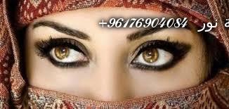 صورة أكبر شيخة روحانية في العالم0096176904084-جلب الحبيب قوية بكحل العين