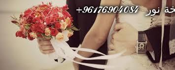 صورة أقوى شيخة روحانية نور 0096176904084-فـك السحر عن المعطلة عن الزواج