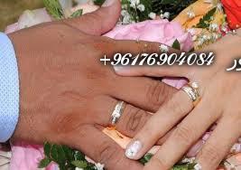 صورة أفضل واصدق شيخة روحانية نور 0096176904084-لتعجيل الزواج والنصيب