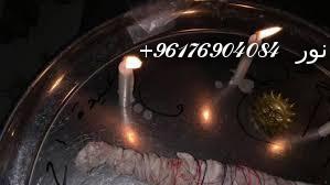 صورة أكبر شيخة روحانية في العالم0096176904084-قطع التابعة بالمنجل