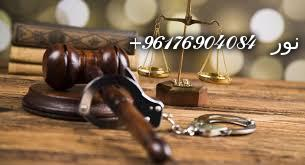صورة شيخة روحانية مضمونة نور 0096176904084-طريقة روحانية لأبطال حكم المحكمة