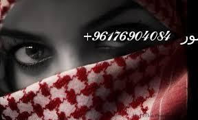 صورة انا ام عمر من الامارات وهذه تجربتي مع أصدق شيخة روحانية نور 0096176904084