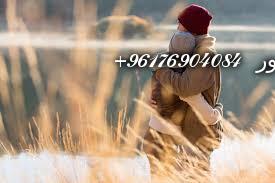 صورة لرفع البغضة عن الزوجين-أفضل شيخة روحانية نور 0096176904084