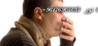 صورة أفضل شيخة روحانية نور 0096176904084-علاج داء السل