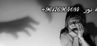 صورة أفضل شيخة روحانية نور 0096176904084-علاج سحر الخوف والرهبة