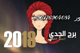 صورة أصدق شيخة روحانية نور 0096176904084-توقعات برج الجدي 2018