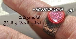صورة أفضل شيخة روحانية نور 0096176904084-خاتم روحاني للرزق الوفير