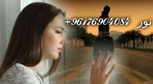 صورة سحر مغربي مراكشي لجلب الحبيب الغائب والمسافر-أفضل شيخة روحانية نور 0096176904084