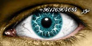 صورة أفضل شيخة روحانية نور 0096176904084-هل يصيب الإنسان نفسه بالعين