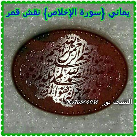 صورة أفضل شيخة روحانية نور 0096176904084-عقيق يماني مضمون ، منقوش يدويا