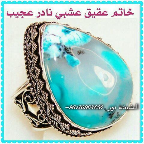 صورة أقوى شيخة روحانية نور 0096176904084-خاتم عقيق عشبي طحلبي أزرق شفاف نادر جدا وعجيب