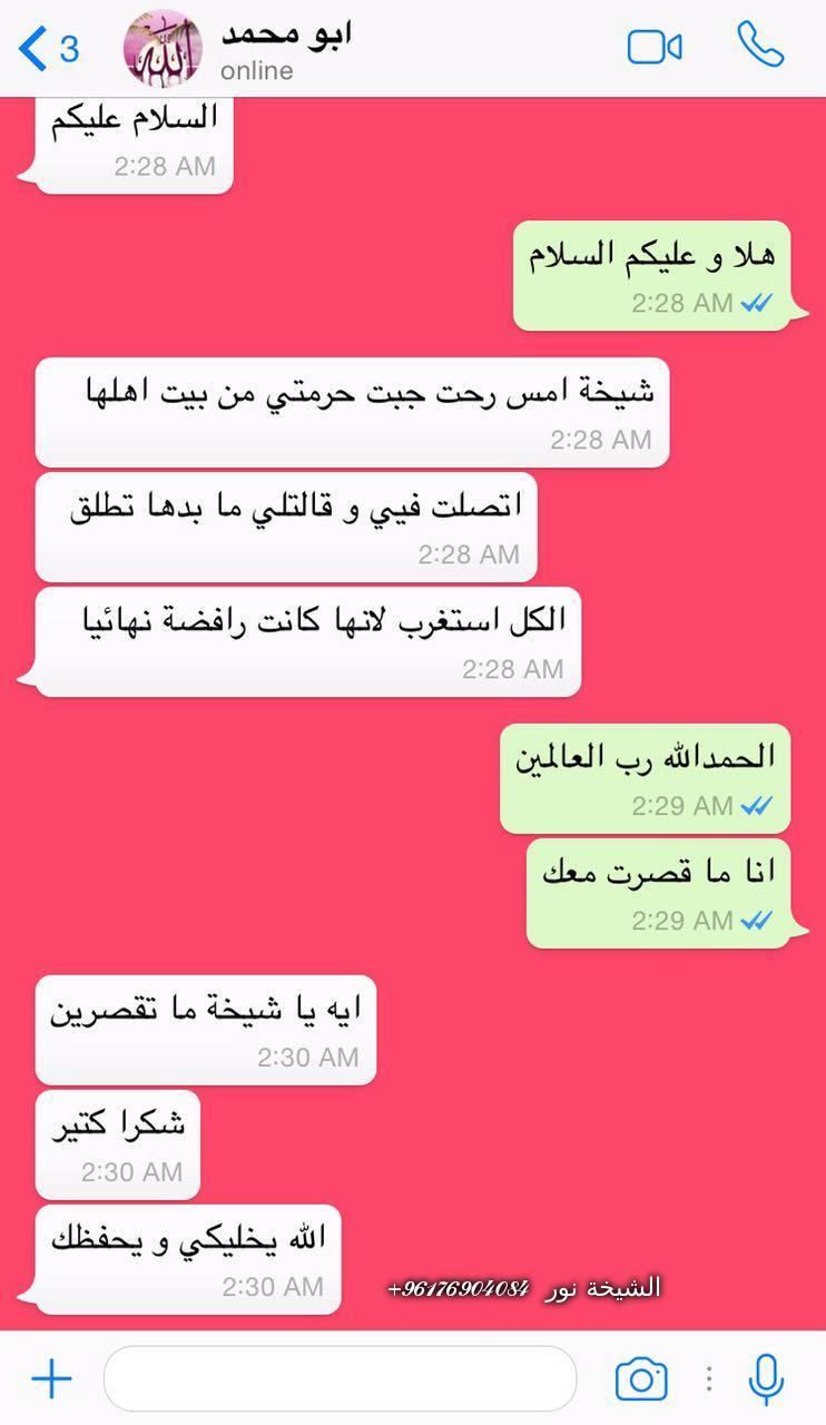 صورة شهادة من أخ عزيز أبو محمد-أصدق شيخة روحانية نور 0096176904084