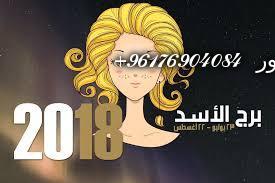 صورة أصدق شيخة روحانية نور 0096176904084-توقعات برج الاسد 2018